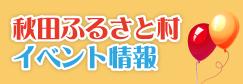 秋田ふるさと村イベント情報