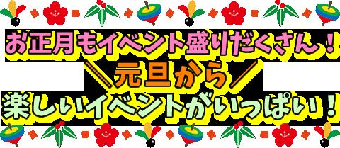 正月イベント情報_イベント