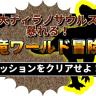 dinosaurworld_160314