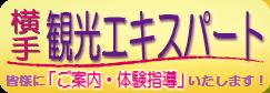 横手観光エキスパート紹介