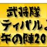 busyotai_logo2