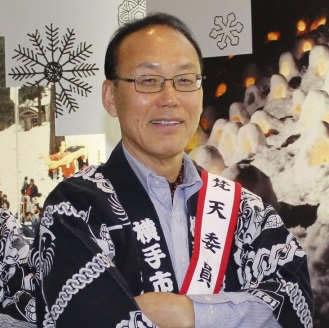 横手市観光協会 雪まつり委員会 梵天委員長 佐藤 賢一